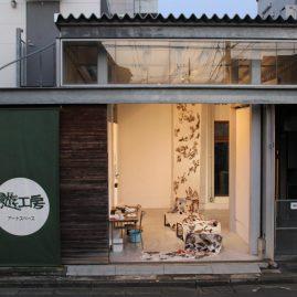 遊工房アートスペース/Youkobo Art Space