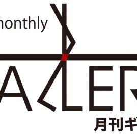 月刊ギャラリー/Monthly Gallery