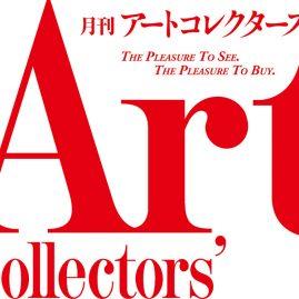月刊アートコレクターズ/ART collectors'