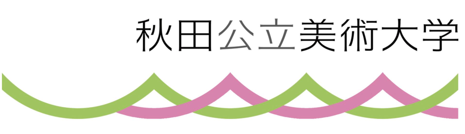 秋田公立美術大学