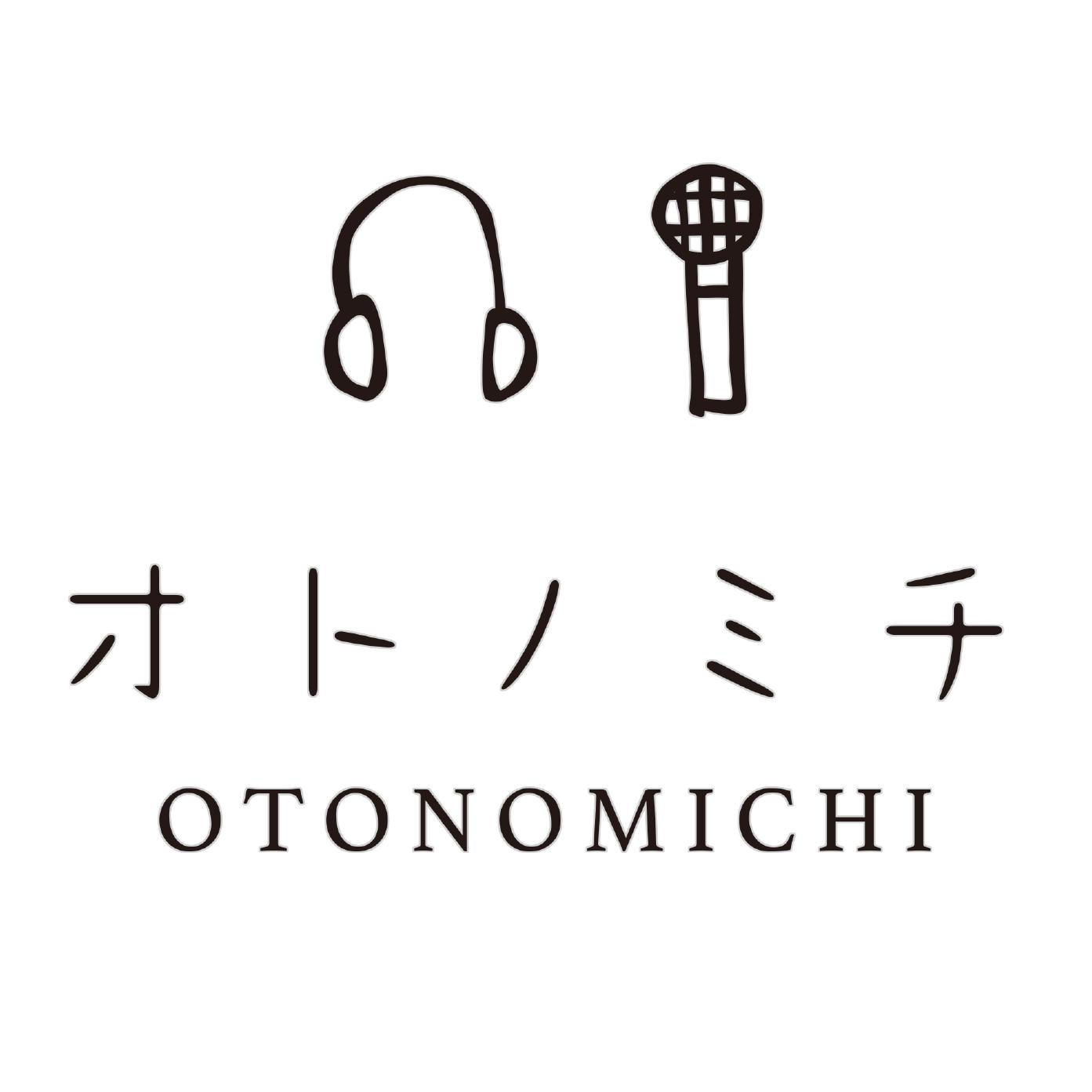 NE:オトノミチ