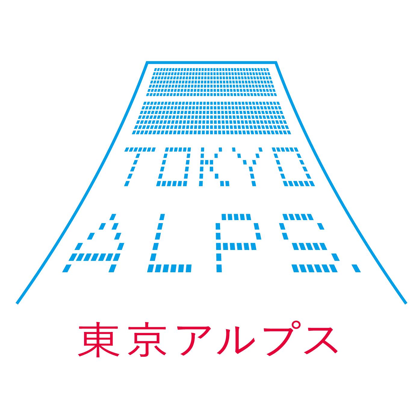 東京アルプス