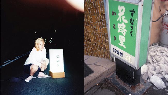 阿児つばさ 「花路里と花路里/PEGASUS / ど こ や こ こ