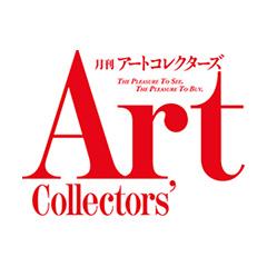 月刊アートコレクターズ 賞