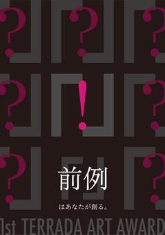 【最終版】日文チラシ表.jpg