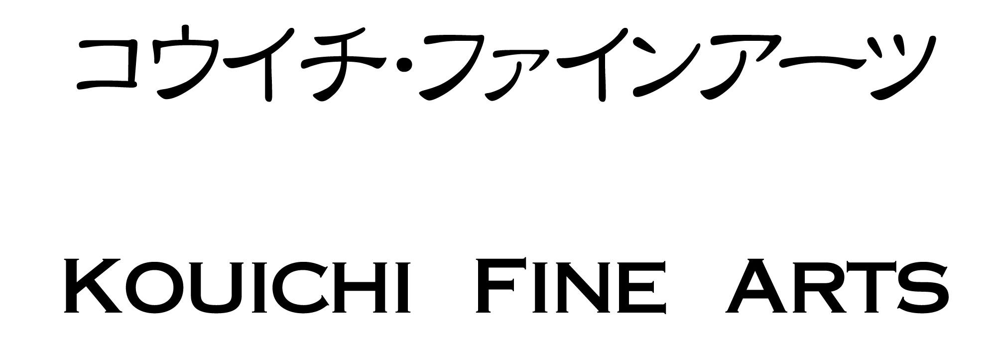 コウイチ・ファイン・アーツ