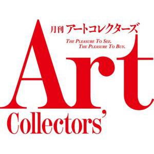 月刊アートコレクターズ