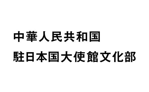 中華人民共和国駐日本国大使館文化部