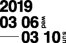 2018年3月7日(水)~11日(日)