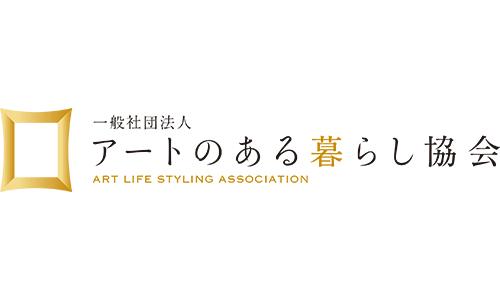 一般社団法人アートのある暮らし協会