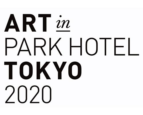 ART in PARK HOTEL TOKYO 2020