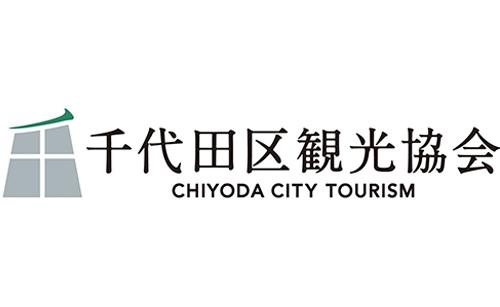 一般社団法人千代田区観光協会