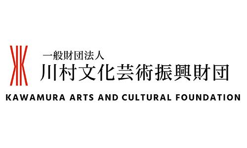 一一般財団法人川村文化芸術振興財団
