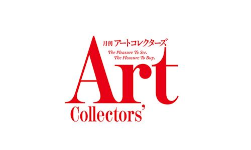 月刊「Art Collectors'」